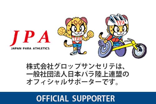 日本パラ陸連オフィシャルサポーター