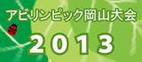 アビリンピック岡山大会 2013