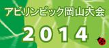 アビリンピック岡山大会 2014